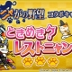 コーエーテクモ、『ときめきレストラン☆☆☆』が『のぶニャがの野望』とのコラボイベントを開催