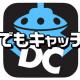 DC7、オンラインクレーンゲーム『どこでもキャッチャー』サービス開始5周年を記念したリニューアルをこの冬実施!
