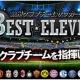 gloops、『欧州クラブチームサッカー BEST☆ELEVEN+』のAndroid版をリリース iOS版は50万DLを突破! 記念キャンペーン開始
