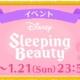 ココネ、『ディズニー マイリトルドール』に「眠れる森の美女」から「オーロラ姫」リトルドールが新登場!