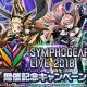 ブシロードとポケラボ、『戦姫絶唱シンフォギアXD』で「SYMPHOGEAR LIVE 2018」開催を記念したキャンペーンを開始!