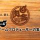 ディライトワークス、「肉会(MEAT MEETUP)  ゲームプロデューサーの集い」を9/7開催…CEDEC登壇の庄司顕仁氏、塩川洋介氏、石倉正啓氏が登壇