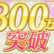ブシロード、『スクスタ』のユーザー数が300万人を突破! 300万人突破を記念したプレゼントキャンペーンを実施