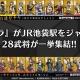 マーベラス、『戦刻ナイトブラッド』がJR池袋駅でTVアニメの放映を記念したジャック広告を展開! 「大型ポスター」が当たるキャンペーンも実施