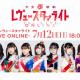 ブシロード、『少女☆歌劇 レヴュースタァライト』にて初のオンライン公演を7月12日に実施