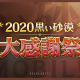 パールアビスジャパン、『黒い砂漠モバイル』で「2020黒い砂漠大感謝祭」を12月12日に生放送! 視聴者が参加できるクイズ企画や豪華抽選会も実施