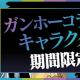 ガンホー、『パズドラ』でガンホーコラボを4月27日より復活開催! 「クロノマギア」や「サモンズボード」の人気キャラが登場!