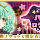 アニプレックス、『マギアレコード 魔法少女まどか☆マギカ外伝』で「ハロウィンログインボーナス」を10月27日0時より開催!