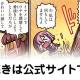 FGO PROJECT、超人気WEBマンガ「ますますマンガで分かる!Fate/Grand Order」の第104話「暗黙のルール」を公開