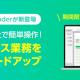 LINE、紙帳票やPDFをテキストデータ化しシステム連携が簡単にできるクラウドアプリ「CLOVA OCR Reader」を開始