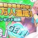 インゲーム、『ソウル戦記-古の武姫-』の事前登録者数が1万人を突破 SR「喬玲」と「ガーネット×500」のプレゼントが確定