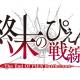 グッドラックスリー、「ぴえん」を扱ったカジュアルゲームの最新作『終末のぴえん戦線』をリリース