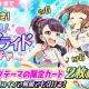 Donuts、『Tokyo 7th シスターズ』でウェディングテーマの限定カードが復刻する「イベント応援!7th ジューンブライド復刻SPガチャ」開催!