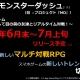 モブキャスト、新作アプリ『爆走!モンスターダッシュ』を6月末〜7月上旬リリース予定! 『モバプロ』『モバサカ』の開発チームが贈る全く新しいマルチ対戦RPG