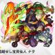 ミクシィ、『モンスト』で「ナタ」の獣神化を6月9日12時より解禁!