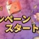 KakaoとNGELGAMES、『ロードオブダイス』で「『ぐー!』して貰える!Lobiキャンペーン」を開始