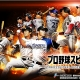 KONAMI、『プロ野球スピリッツA』累計800万DLを突破! 「800万DL突破キャンペーン」を本日より実施‼︎
