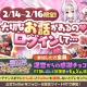 DMM GAMES、『かんぱに☆ガールズ』にてイベント「ちょこぱに2nd☆花詩ショコラトル」を開始! 4人の新衣装社員が登場!
