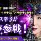 アプリボット、『グリモア~私立グリモワール魔法学園~』小林幸子さんとのコラボ企画を実施 対抗戦に小林幸子さんがラスボスとして登場!