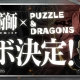 ガンホー、『パズル&ドラゴンズ』がTVアニメ『鋼の錬金術師 FULLMETAL ALCHEMIST』とのコラボを11月27日より開催決定!