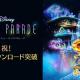 タイトー、『ディズニー ミュージックパレード』が50万DL突破! 30日より特別デイリーボーナス実施!