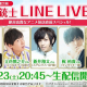 LINEとマーベラス、6月23日に配信予定の「第2回 千銃士 LINE LIVE」の番組詳細を公開 メインテーマ「Bullet of Loyalty」シングルCDが発売