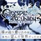 gumi、『クリスタル オブ リユニオン』の謎のカウントダウンサイトを公開! 2月7日に何かが始まる…