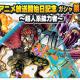バンナム、『ONE PIECE バウンティラッシュ』でTVアニメ放送開始日記念ガシャ第1弾を開催! 継承専用メダルつきの虹のダイヤ販売も