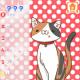 LUPINUS、気軽に論理力を磨ける推理ゲーム『ごくらくにゃんこ』をGoogle PlayとApp Storeでリリース