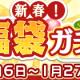 セガゲームス、『ぷよぷよ!!クエスト』で「新春!福袋ガチャ」開催!「ぷよフェ ス」「フルパワーガチャ」で登場した89キャラが大集合