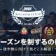AbemaTV、『RAGE Shadowverse Pro League』第7節の模様を7月1日13時~20時に放送