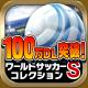 KONAMI、『ワールドサッカーコレクションS』が100万DL突破! プレゼント満載の豪華7大キャンペーンを開催!