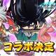 Funi Game、事前登録タイトル『アストラ・テイル~愛と絆の物語~』で人気TVアニメ「うしおととら」とのコラボが決定!
