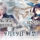 ポケラボとスクエニ、『シノアリス』で『FFBE』のコラボイベントを開始! 「レイン」と「フィーナ」がコラボキャラとして登場