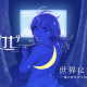 room6と個人ゲーム開発者「hako 生活」、新インディーゲームレーベル「ヨカゼ」の立ち上げを発表