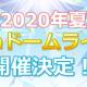 バンナム、「アイドルマスター SideM」5thドームライブを2020年夏に開催決定!
