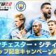 サイバード、横浜Fマリノスvsジュビロ磐田戦で『BFBチャンピオンズ2.0~Football Club Manager~』特設ブースを出展