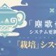 miHoYo、『原神』でVer.2.0アップデートより「塵歌壺」に追加される新システム「栽培」の詳細を公開