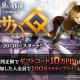 ミラティブ、ゲーム実況アプリ「Mirrativ」にて『黒い砂漠モバイル』リリースを記念した大型タイアップを26日より開始!