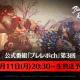 Netmarble、『ブレイドアンドソウル レボリューション』の公式番組「ブレレボch」第3回を本日20時30分より生配信 大規模戦闘「勢力戦」を紹介