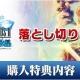 スクエニ、落とし切り版『ファイナルファンタジーレジェンズII 時空ノ水晶』の続報第3弾を公開 『FFレジェンズ II』プレイヤーの購入特典を発表
