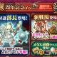DMM GAMES、『かんぱに☆ガールズ』で「かんぱに☆4周年記念イベント」開催中! 新たな昇進「部長」登場