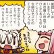 FGO PROJECT、超人気WEBマンガ「ますますマンガで分かる!Fate/Grand Order」の第79話「大いなる野望」を公開