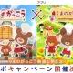 ポッピンゲームズジャパン、『くまのがっこう - Jackie's Happy Life -』で映画との大型コラボキャンペーンを開催決定