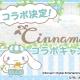コーエーテクモ、『ときめきレストラン☆☆☆』がサンリオキャラクター「シナモロール」とのコラボレーションを2月下旬に実施
