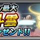 トムクリエイト、『バディランナー』でLv最大の★3「キン斗雲」の期間限定ユーザー全員プレゼントを実施