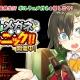 スクエニ、『協力クイズ RPG マギメモ』で新たな探索イベント「丸メガネパニック!!」を開催 イベントの目玉報酬は限定メモリア「SR ヒョウカ」