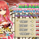 X Ten Games、『三極姫RE:BIRTH~DEFENCE~』でTwitterフォロー&リツイートCPを実施