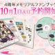 ボルテージ、『鏡の中のプリンセス Love Palace』の配信4周年を記念したサントラCD+4周年ムービーDVD+ファンブックを11月8日に発売