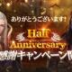 GAMEVIL COM2US Japan、『ヴェンデッタ』で「Half Anniversaryキャンペーン」を開催! 2つのTwitterキャンペーンも実施